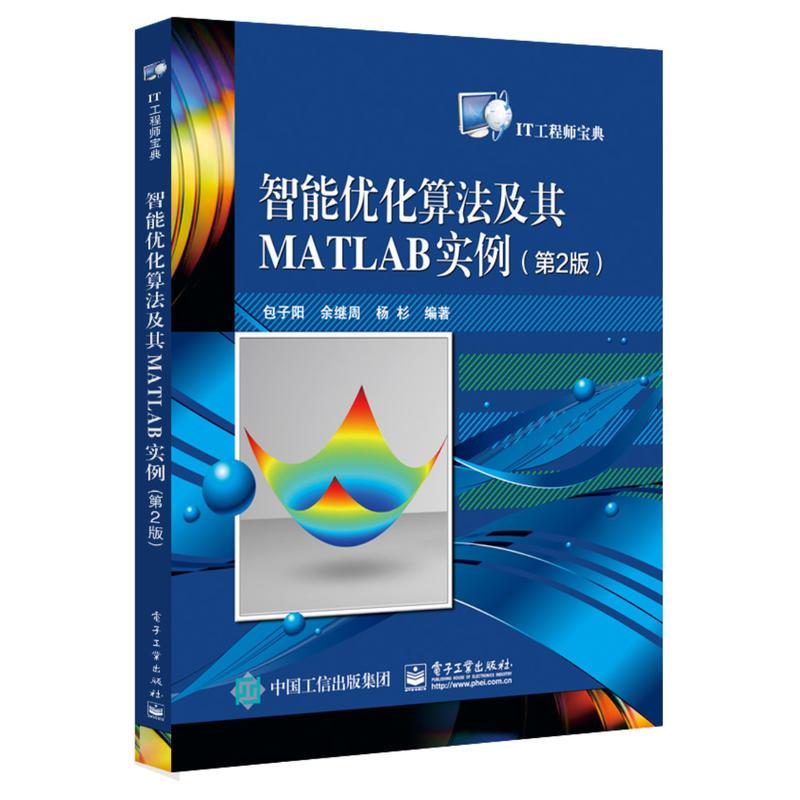智能优化算法及其MATLAB实例(第2版)(pdf+txt+epub+azw3+mobi电子书在线阅读下载)