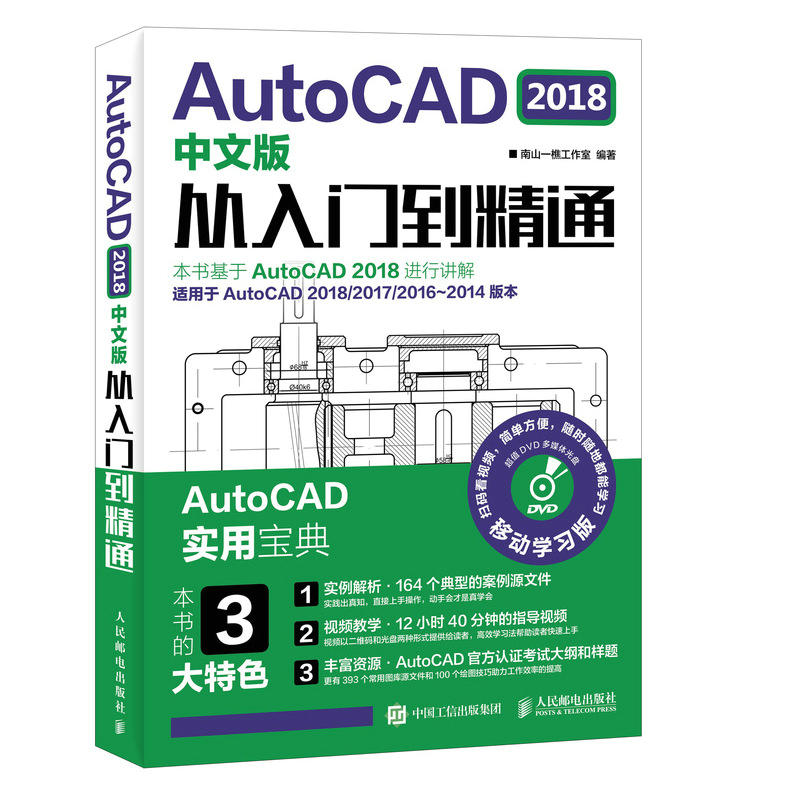 CAD2018入门到精通(pdf+txt+epub+azw3+mobi电子书在线阅读下载)
