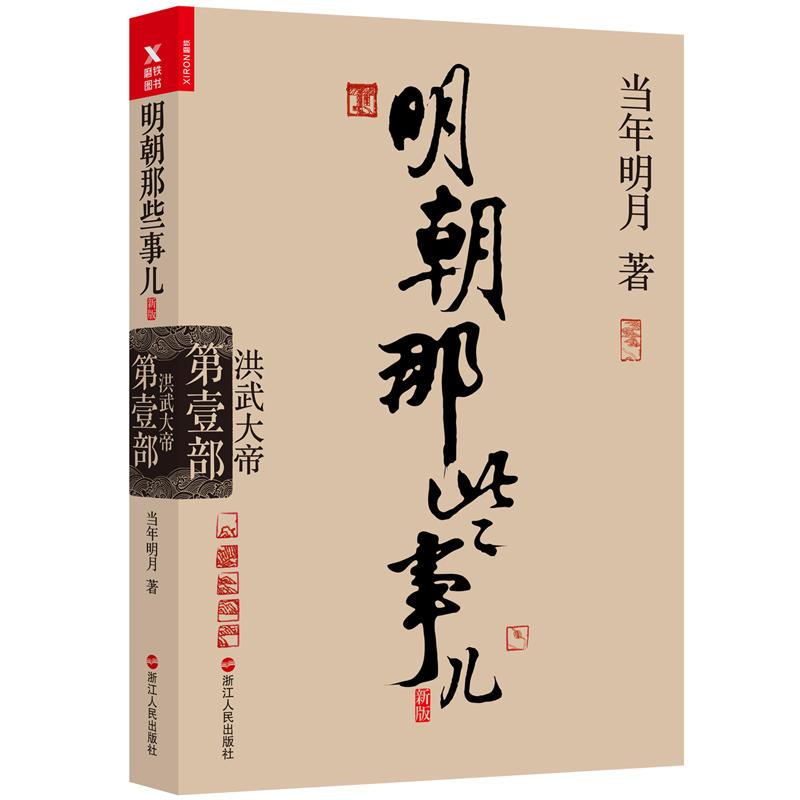 明朝那些事儿1.洪武大帝(pdf+txt+epub+azw3+mobi电子书在线阅读下载)