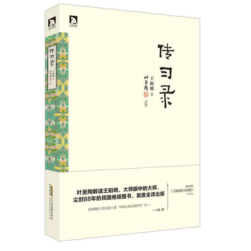 传习录(pdf+txt+epub+azw3+mobi电子书在线阅读下载)