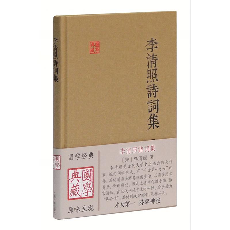 李清照诗词集(pdf+txt+epub+azw3+mobi电子书在线阅读下载)