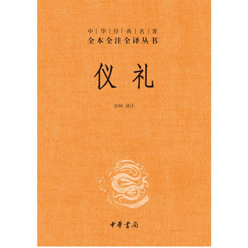 仪礼(pdf+txt+epub+azw3+mobi电子书在线阅读下载)