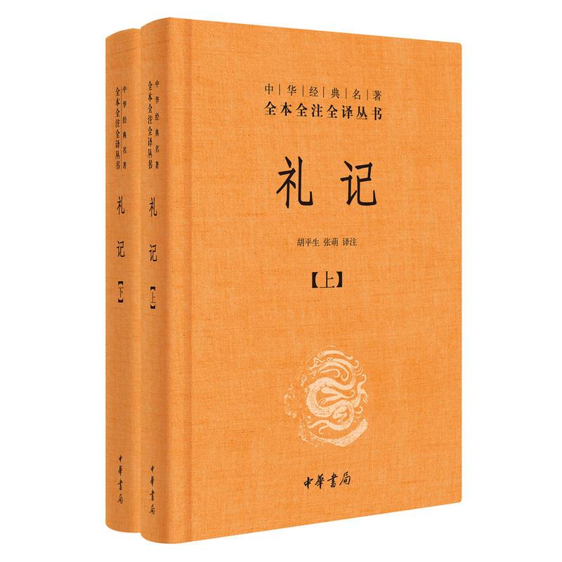 礼记(全2册)(pdf+txt+epub+azw3+mobi电子书在线阅读下载)