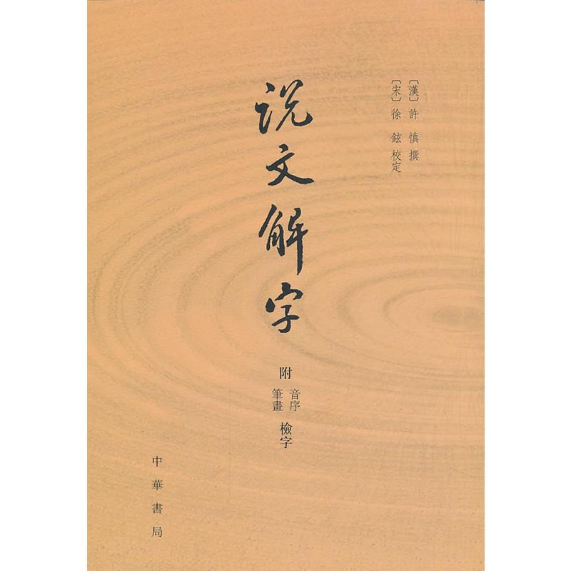 说文解字(徐铉校定影印版)(pdf+txt+epub+azw3+mobi电子书在线阅读下载)