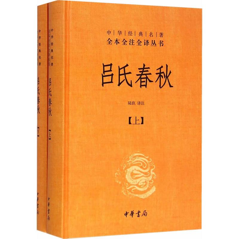 吕氏春秋(pdf+txt+epub+azw3+mobi电子书在线阅读下载)
