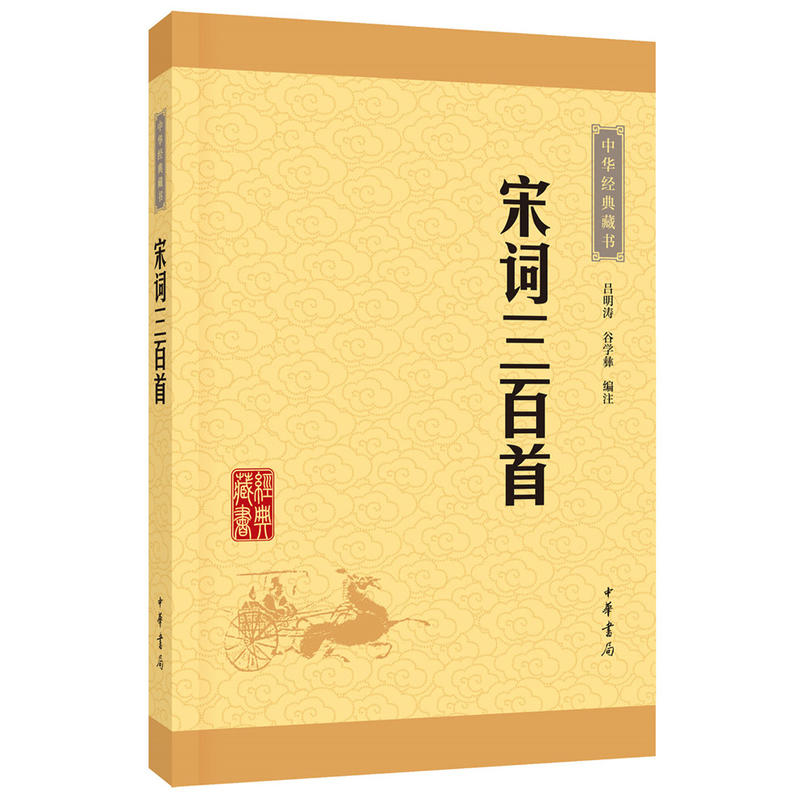 宋词三百首(pdf+txt+epub+azw3+mobi电子书在线阅读下载)