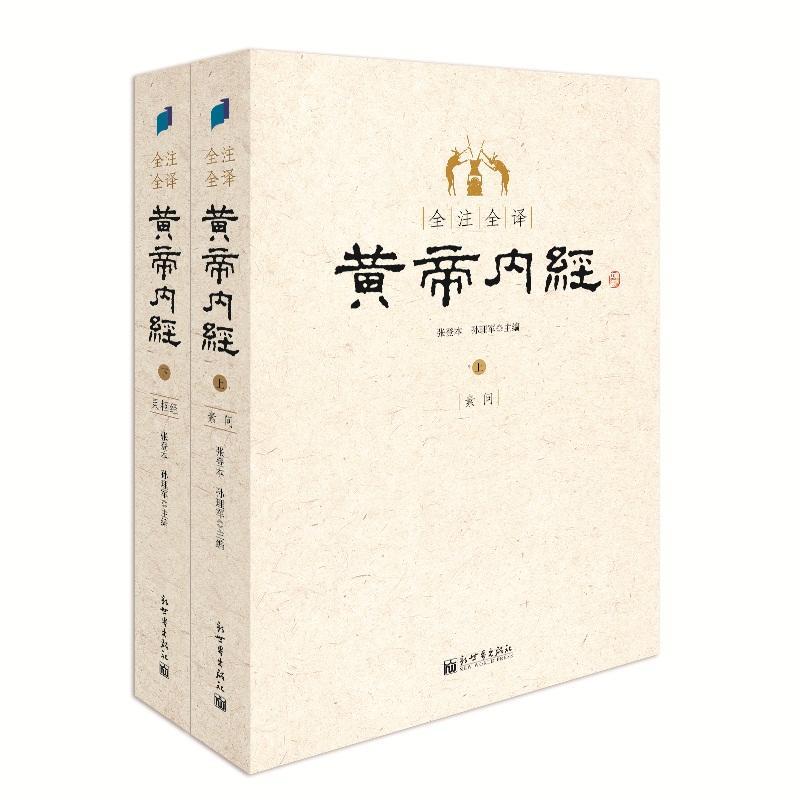 全注全译黄帝内经(pdf+txt+epub+azw3+mobi电子书在线阅读下载)