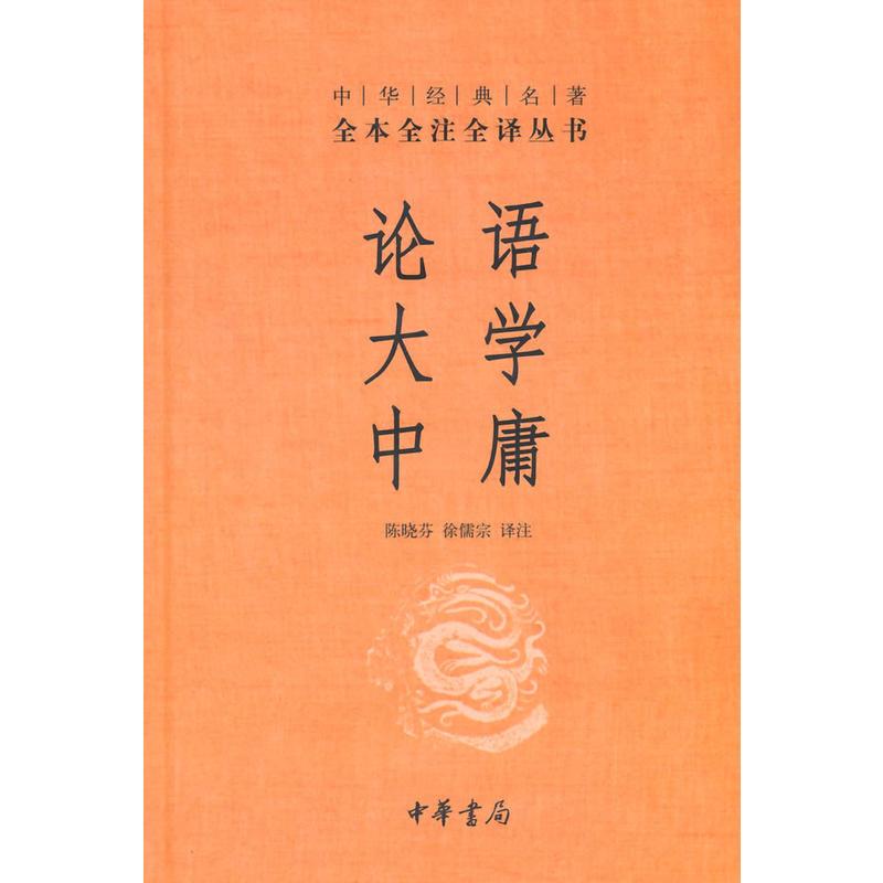 论语大学中庸(pdf+txt+epub+azw3+mobi电子书在线阅读下载)