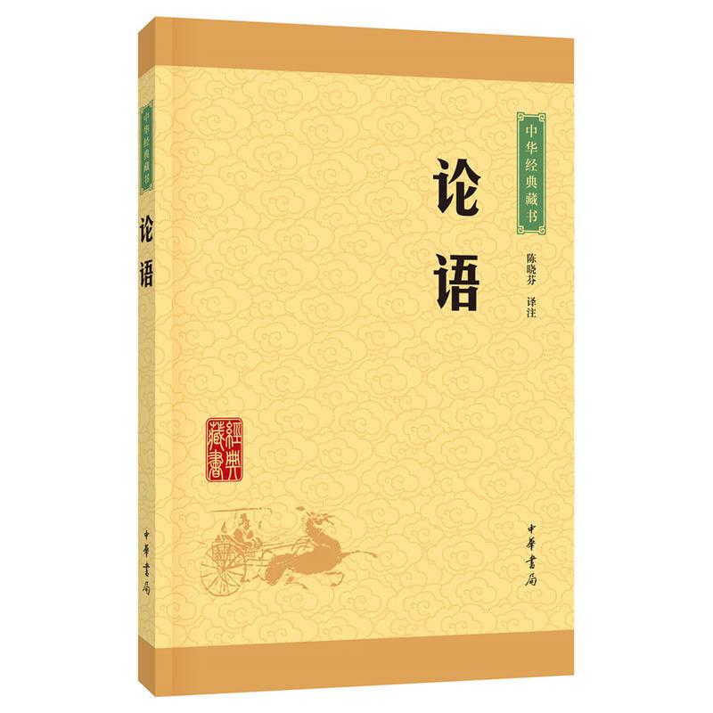 论语(pdf+txt+epub+azw3+mobi电子书在线阅读下载)
