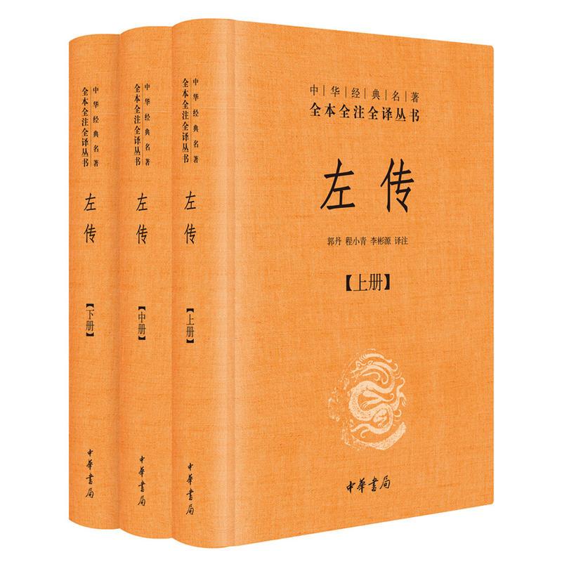 左传(全3册)(pdf+txt+epub+azw3+mobi电子书在线阅读下载)