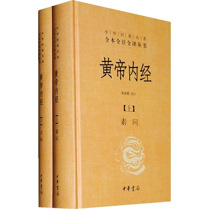 黄帝内经(pdf+txt+epub+azw3+mobi电子书在线阅读下载)