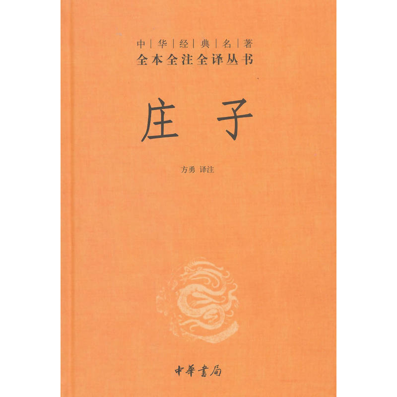 庄子(pdf+txt+epub+azw3+mobi电子书在线阅读下载)