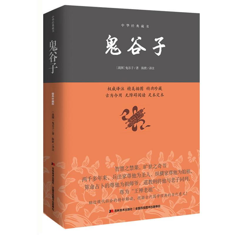鬼谷子(pdf+txt+epub+azw3+mobi电子书在线阅读下载)