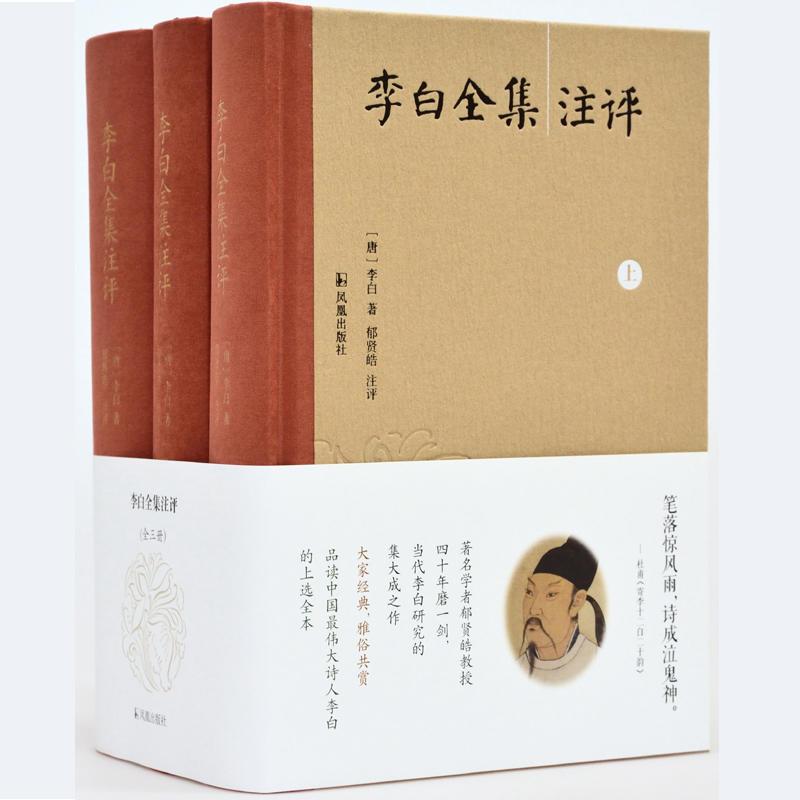 李白全集注评(pdf+txt+epub+azw3+mobi电子书在线阅读下载)