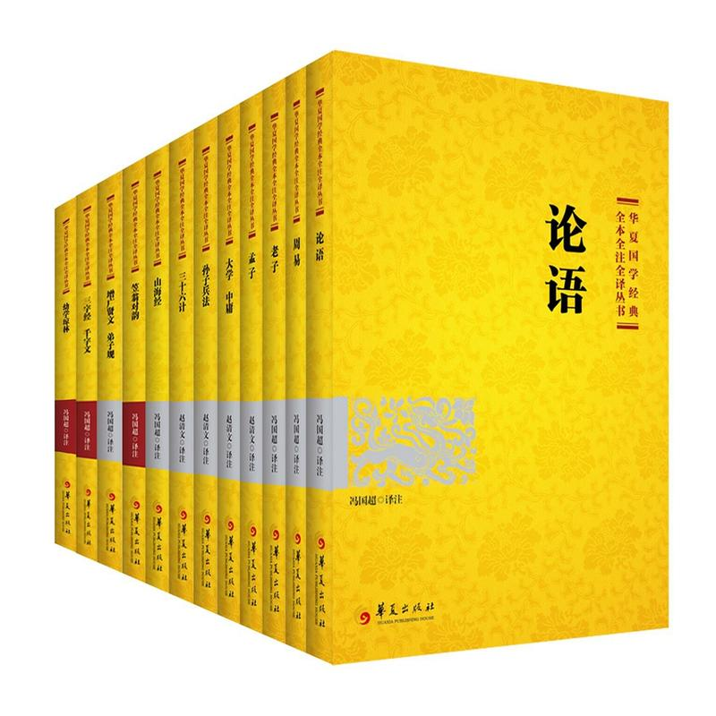 国学经典藏书(全12册)(pdf+txt+epub+azw3+mobi电子书在线阅读下载)