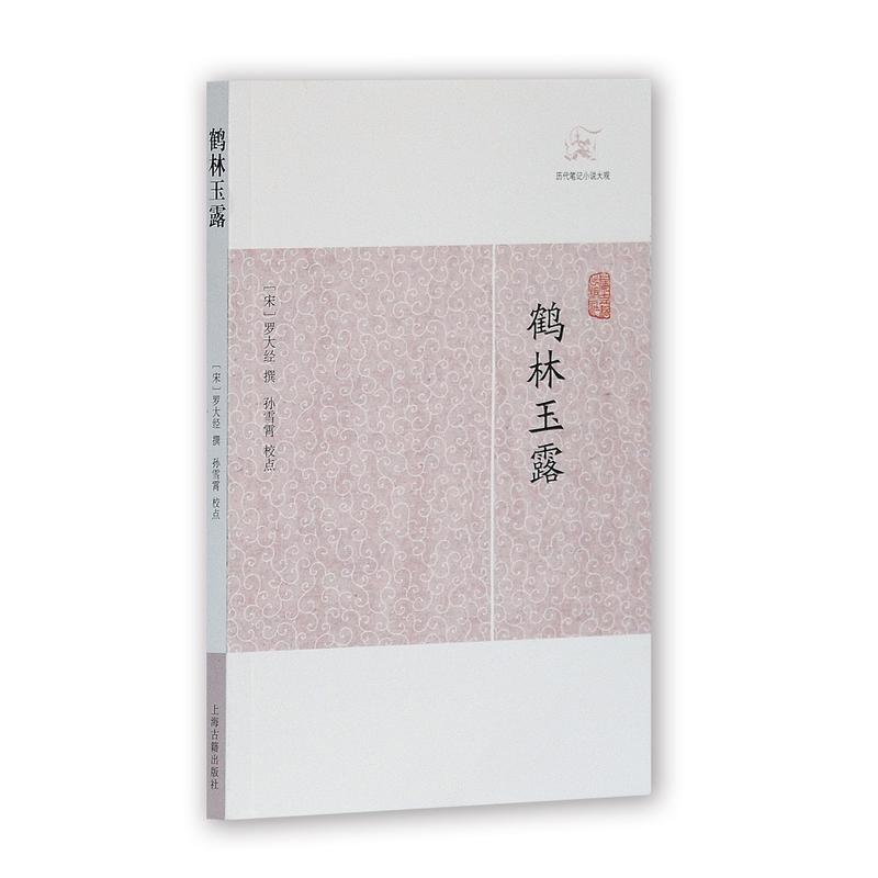 鹤林玉露(pdf+txt+epub+azw3+mobi电子书在线阅读下载)