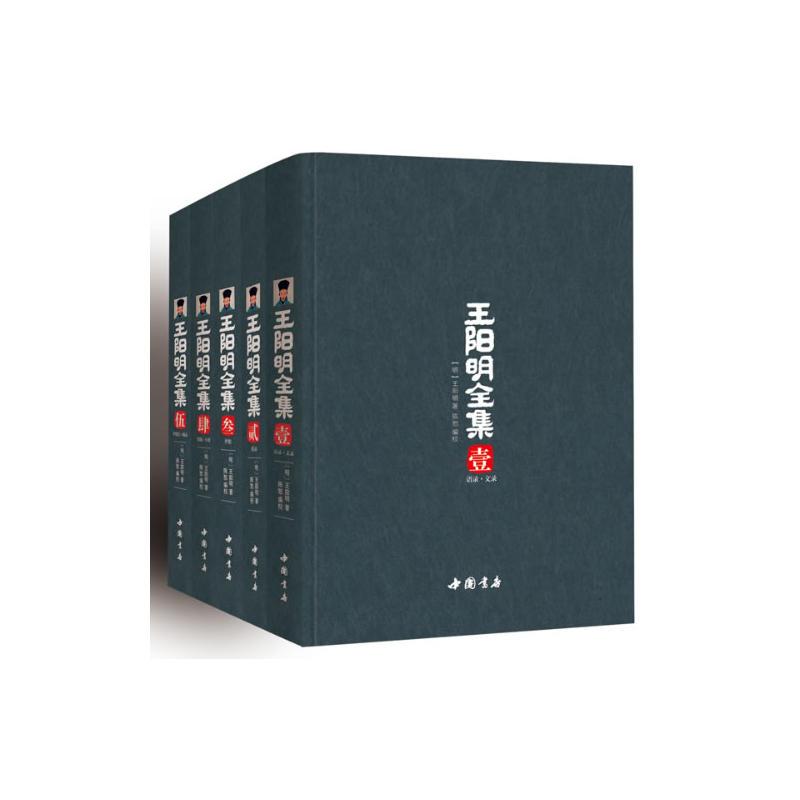 王阳明全集(简体横排全5册)(pdf+txt+epub+azw3+mobi电子书在线阅读下载)