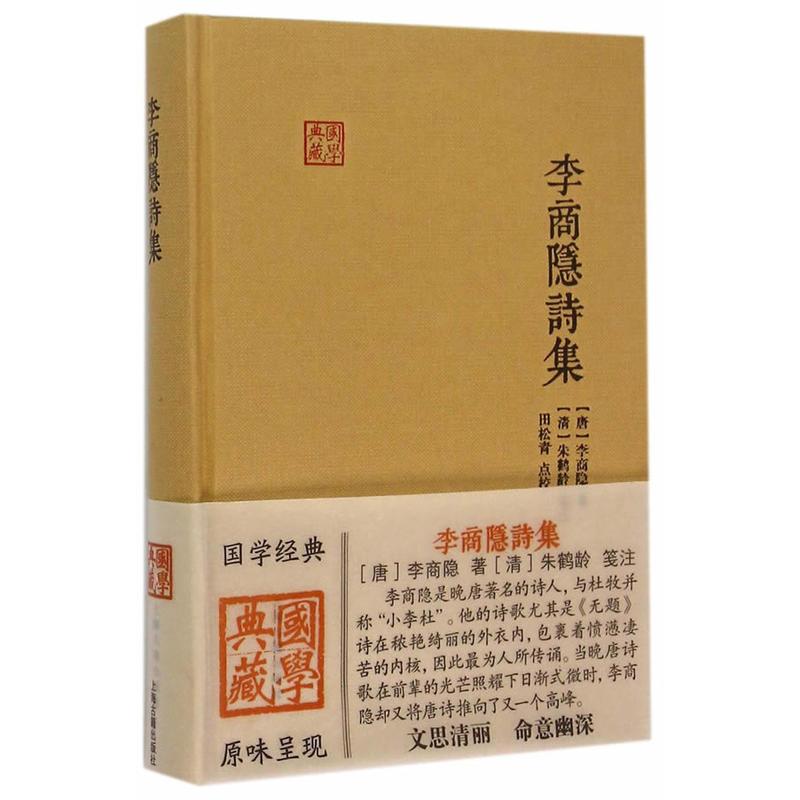 李商隐诗集(pdf+txt+epub+azw3+mobi电子书在线阅读下载)