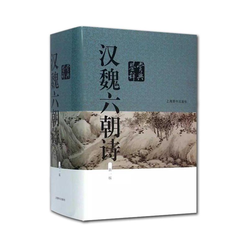 汉魏六朝诗鉴赏辞典(pdf+txt+epub+azw3+mobi电子书在线阅读下载)