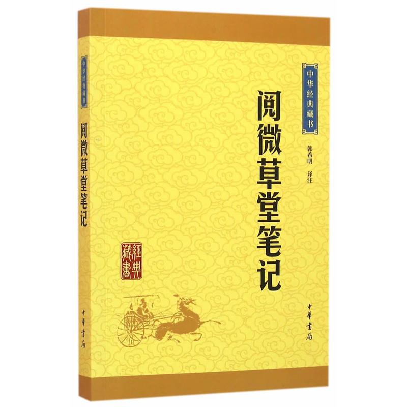阅微草堂笔记(pdf+txt+epub+azw3+mobi电子书在线阅读下载)