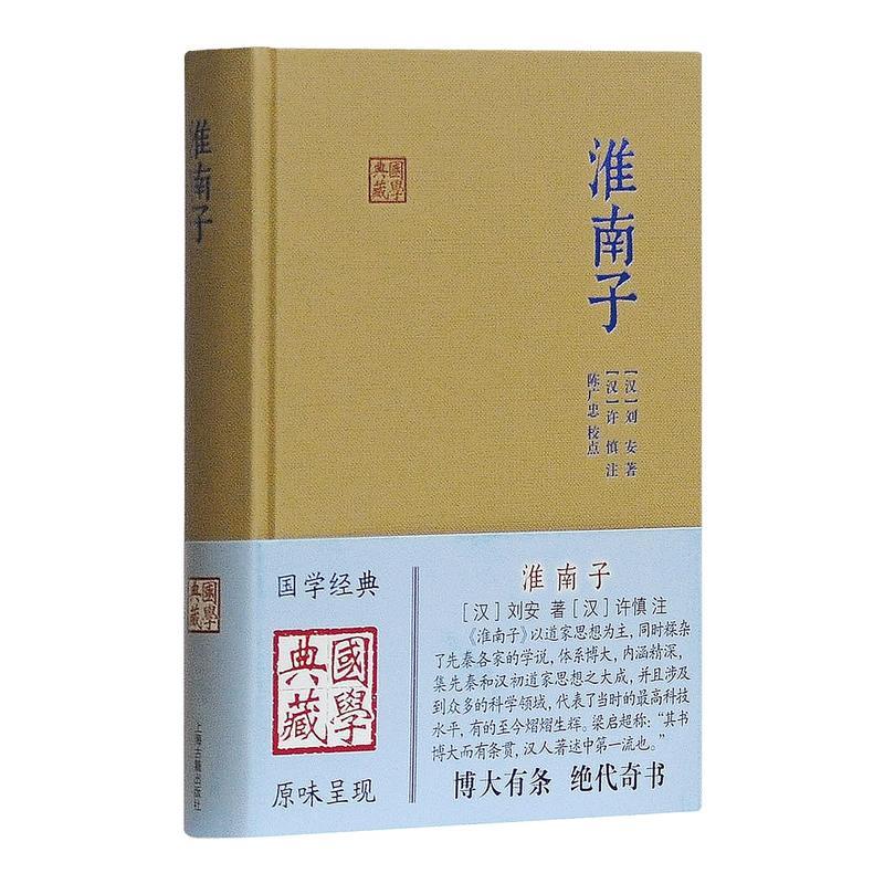 淮南子(pdf+txt+epub+azw3+mobi电子书在线阅读下载)