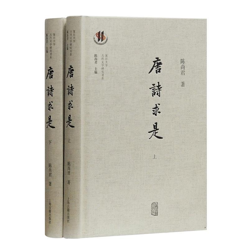 唐诗求是(全二册)(pdf+txt+epub+azw3+mobi电子书在线阅读下载)