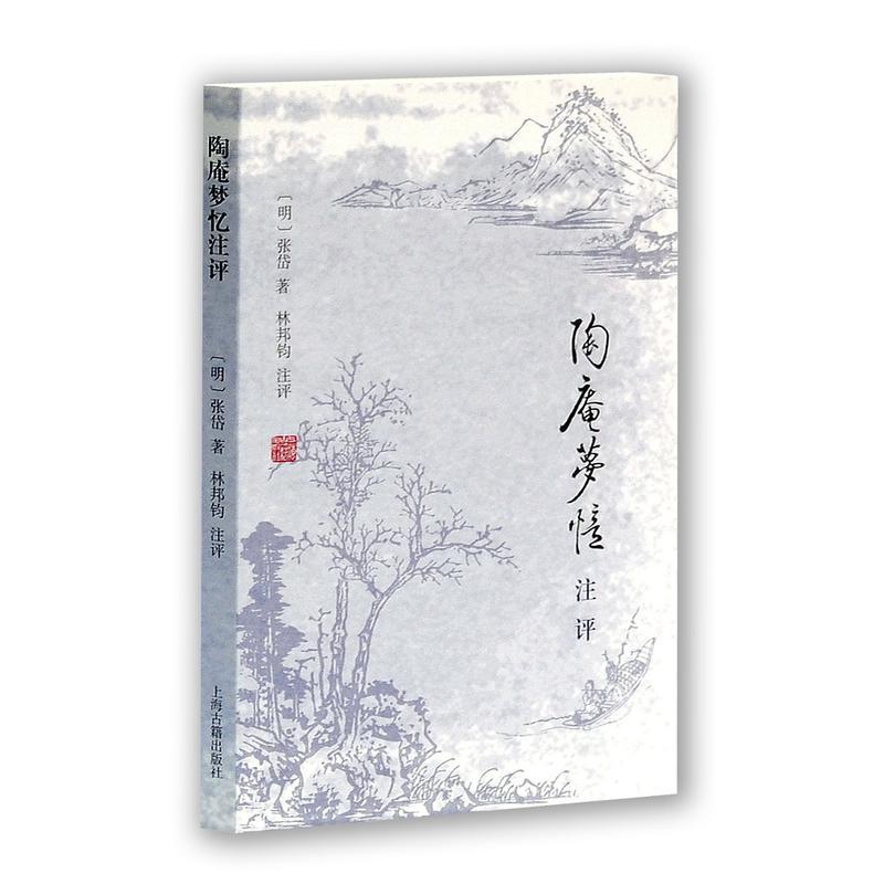 陶庵梦忆注评(pdf+txt+epub+azw3+mobi电子书在线阅读下载)