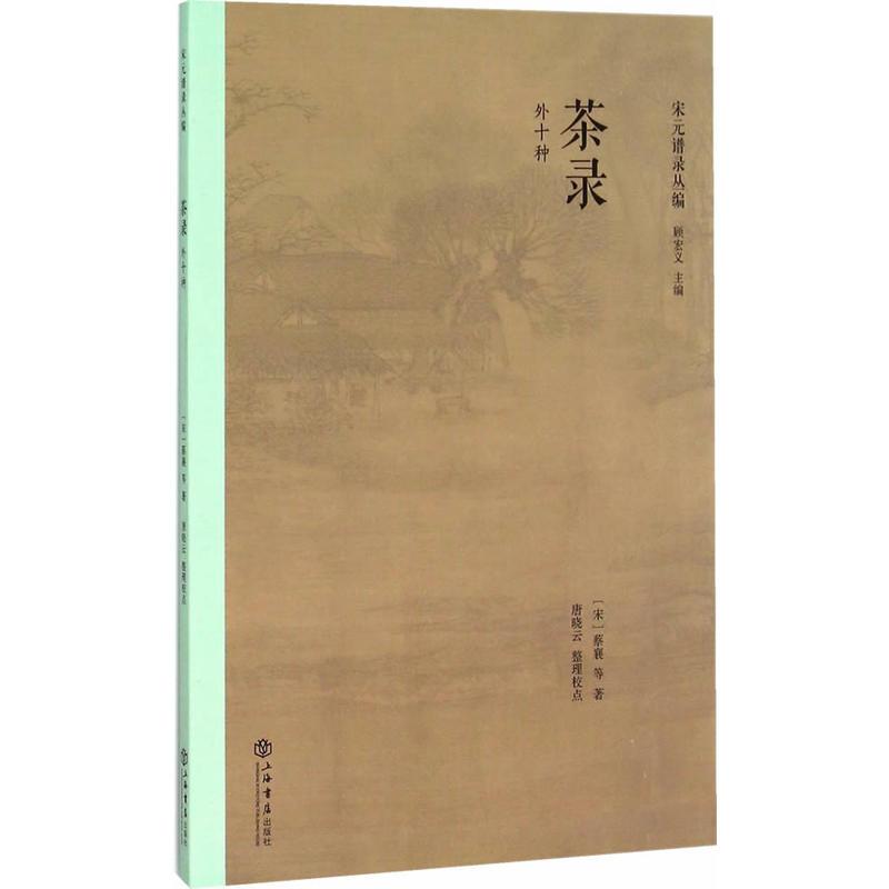 茶录-外十种(pdf+txt+epub+azw3+mobi电子书在线阅读下载)