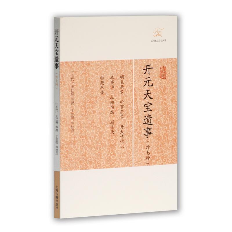 开元天宝遗事(外七种)(pdf+txt+epub+azw3+mobi电子书在线阅读下载)