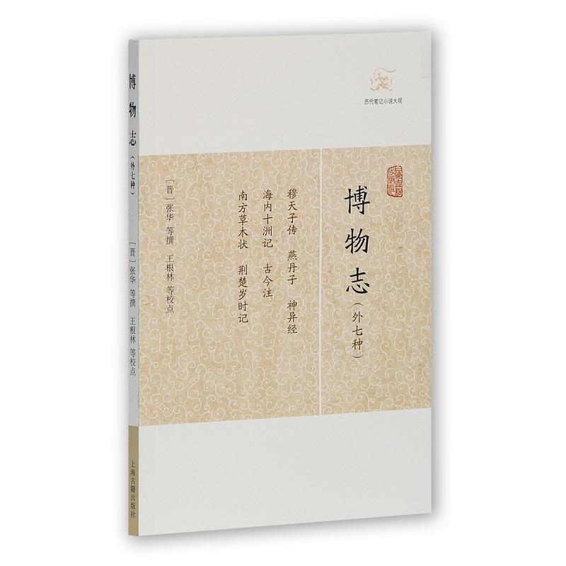 博物志(外七种)(pdf+txt+epub+azw3+mobi电子书在线阅读下载)