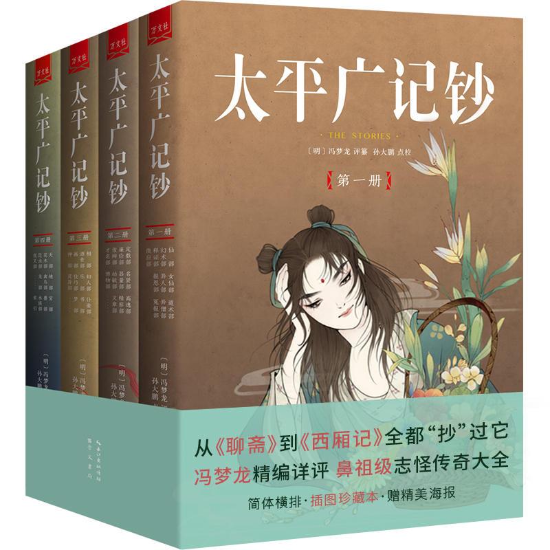 太平广记钞(全4册)(pdf+txt+epub+azw3+mobi电子书在线阅读下载)