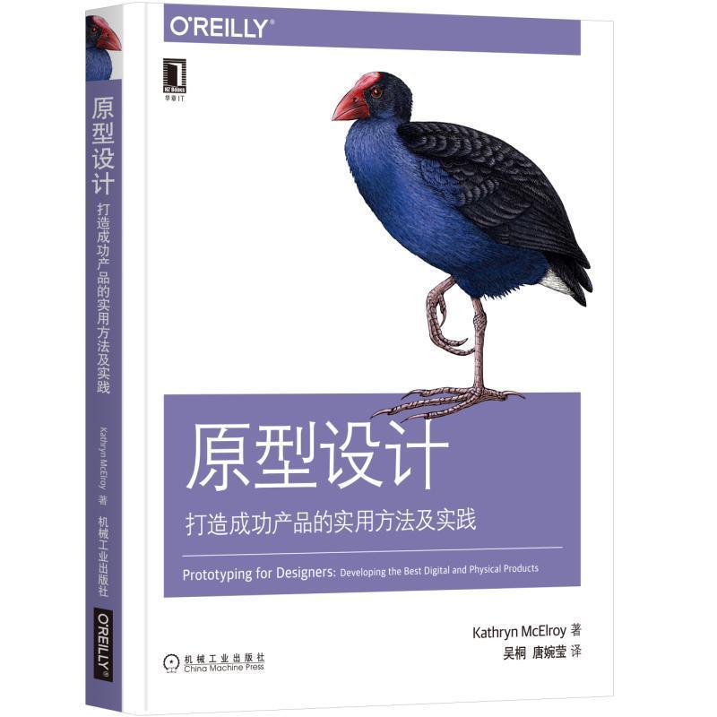 原型设计:打造成功产品的实用方法及实践(pdf+txt+epub+azw3+mobi电子书在线阅读下载)