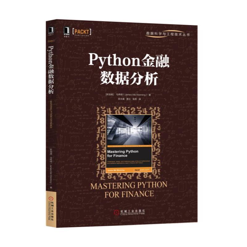 Python金融数据分析(pdf+txt+epub+azw3+mobi电子书在线阅读下载)