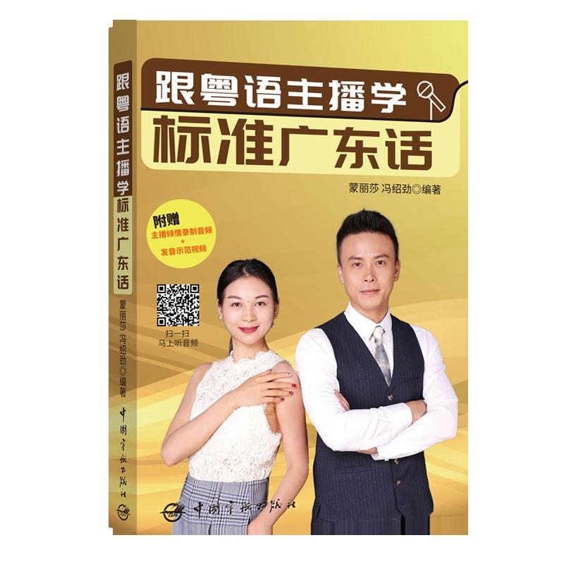 跟粤语主播学标准广东话(pdf+txt+epub+azw3+mobi电子书在线阅读下载)