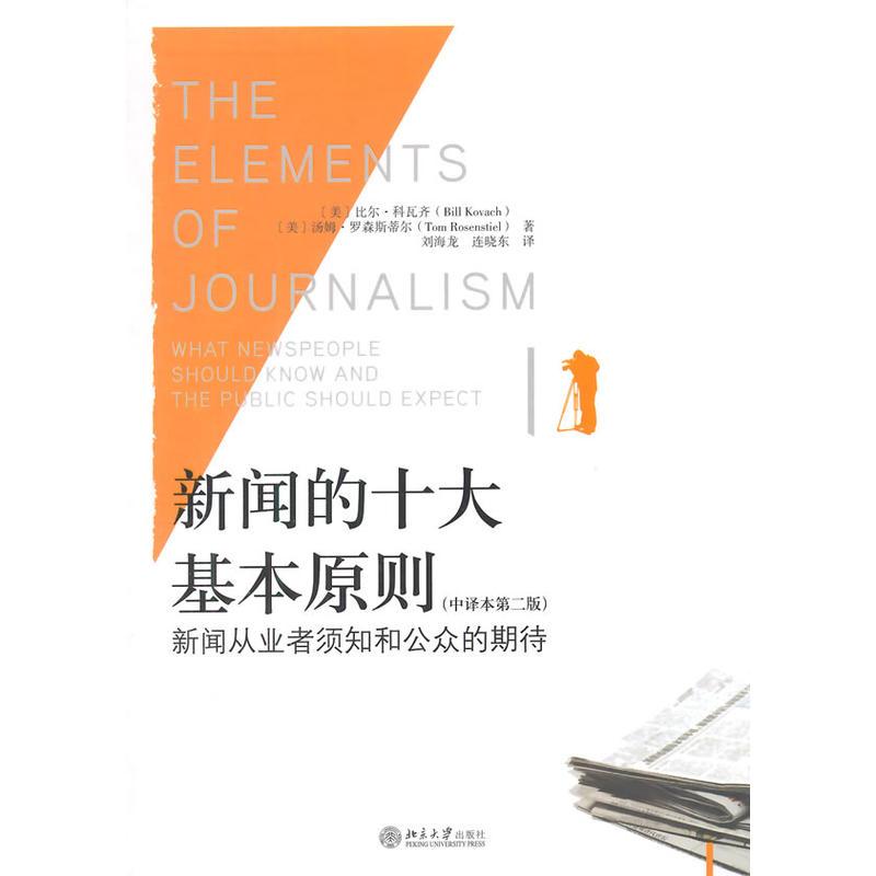 新闻的十大基本原则:新闻从业者须知和公众的期待(pdf+txt+epub+azw3+mobi电子书在线阅读下载)