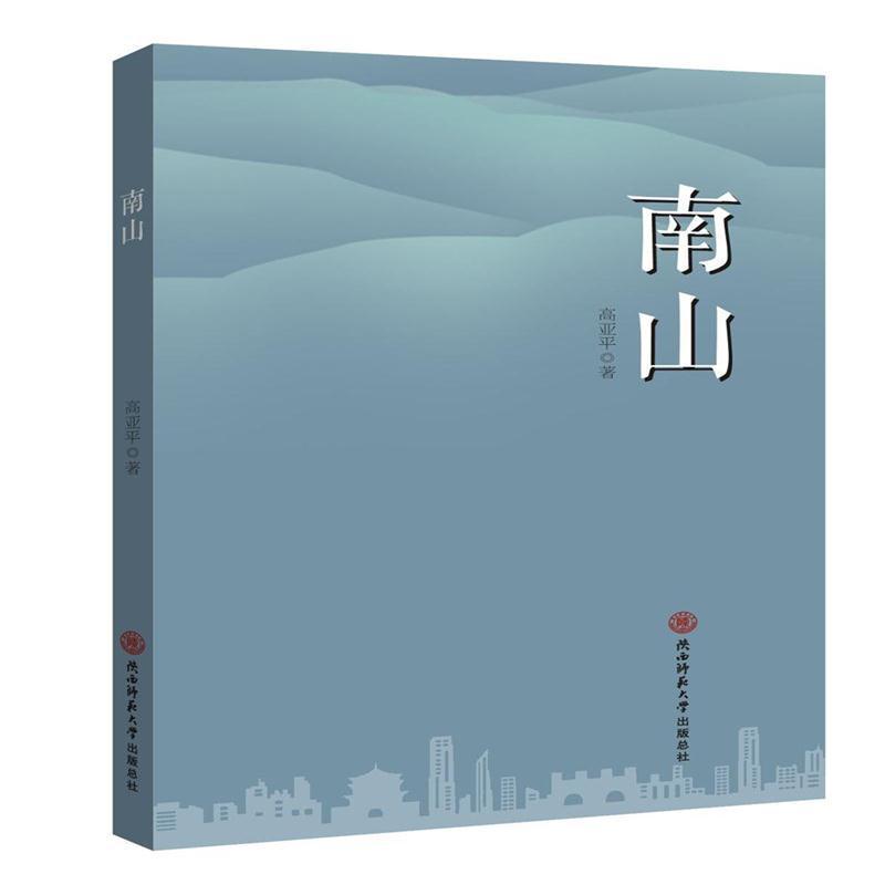 南山(pdf+txt+epub+azw3+mobi电子书在线阅读下载)