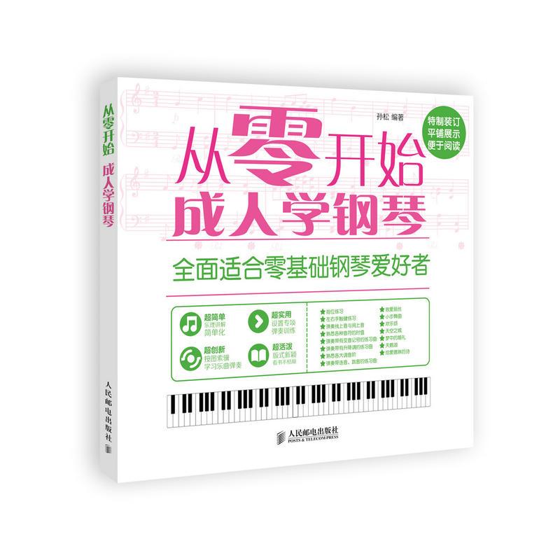 从零开始:成人学钢琴(pdf+txt+epub+azw3+mobi电子书在线阅读下载)