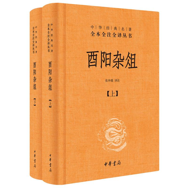 酉阳杂俎(pdf+txt+epub+azw3+mobi电子书在线阅读下载)