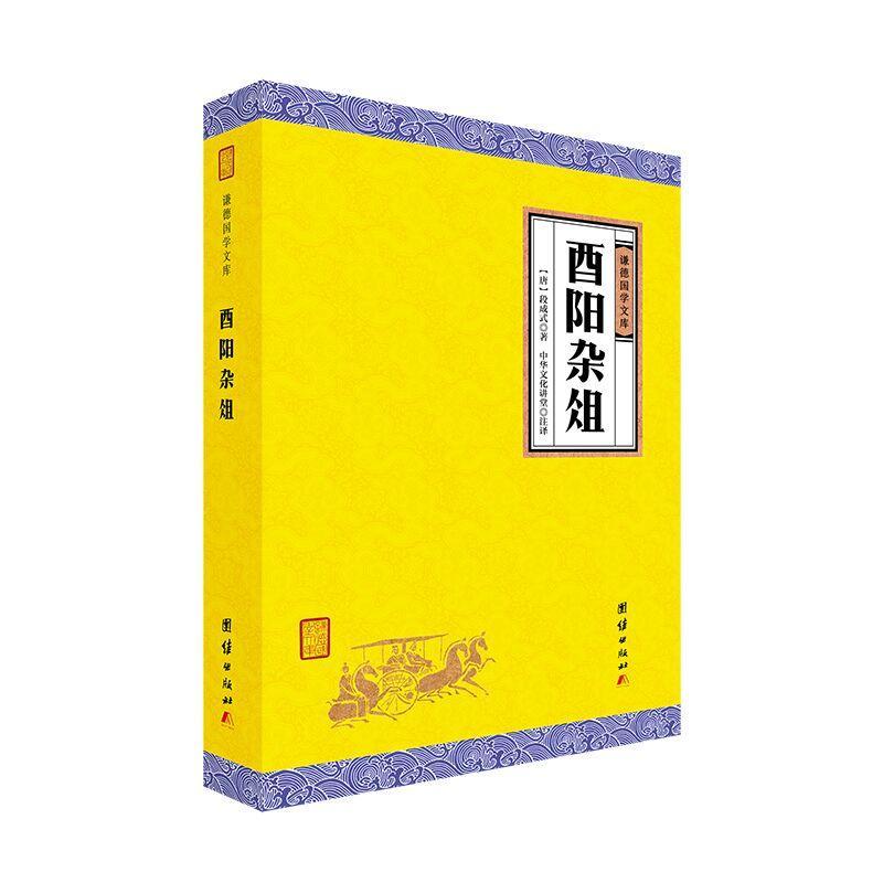 酉阳杂俎(无删减完整版)(pdf+txt+epub+azw3+mobi电子书在线阅读下载)