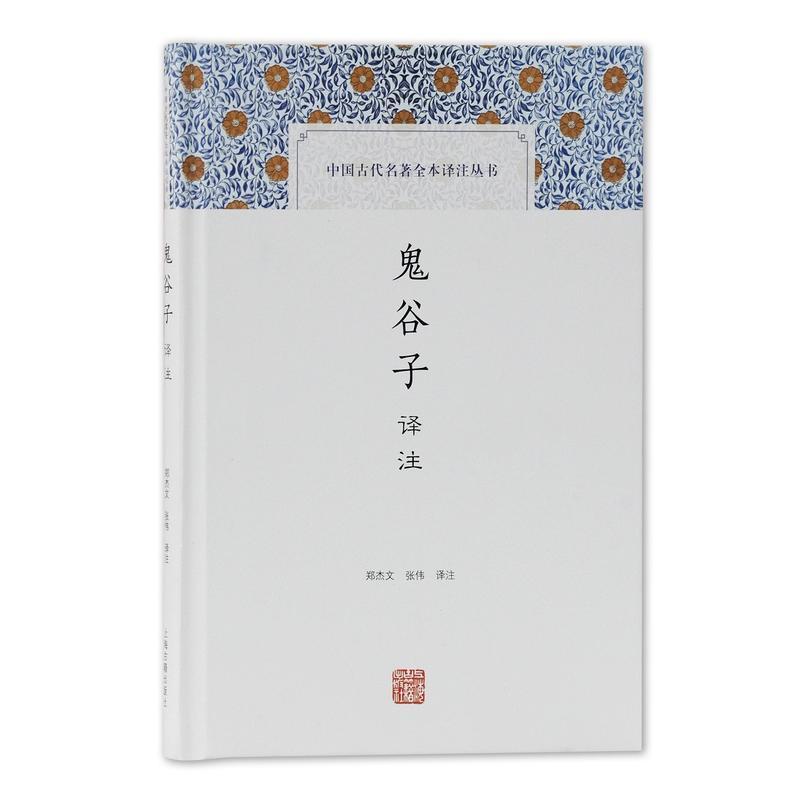鬼谷子译注(pdf+txt+epub+azw3+mobi电子书在线阅读下载)