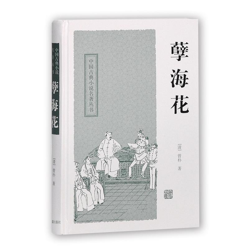 孽海花(pdf+txt+epub+azw3+mobi电子书在线阅读下载)