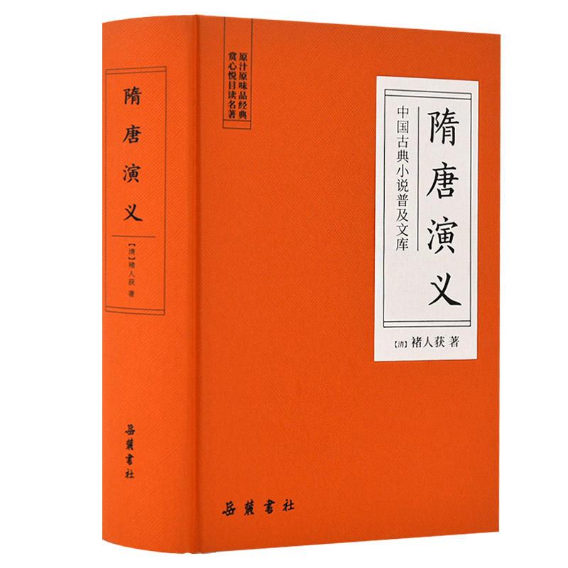 隋唐演义(pdf+txt+epub+azw3+mobi电子书在线阅读下载)