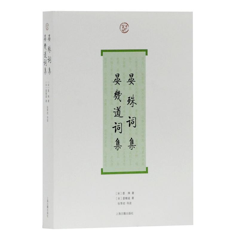 晏殊词集.晏幾道词集(pdf+txt+epub+azw3+mobi电子书在线阅读下载)