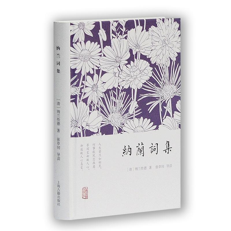纳兰词集(pdf+txt+epub+azw3+mobi电子书在线阅读下载)