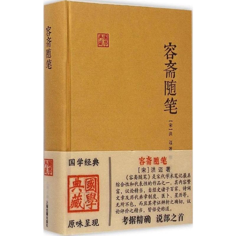 容斋随笔(pdf+txt+epub+azw3+mobi电子书在线阅读下载)