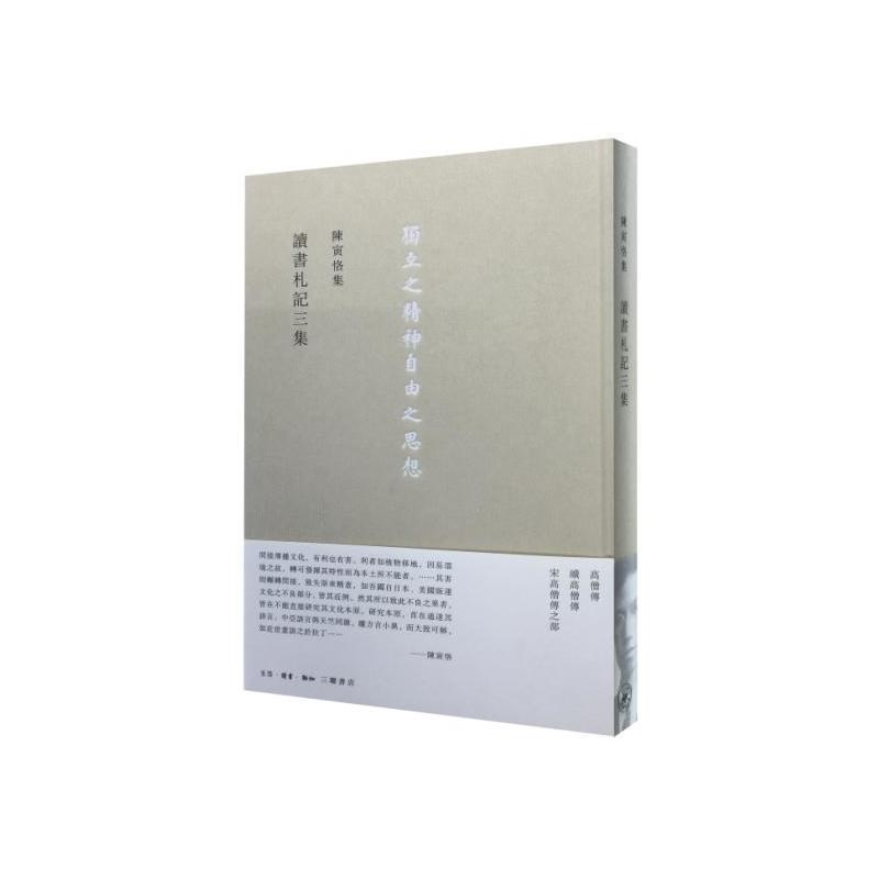 讀書劄記三集(pdf+txt+epub+azw3+mobi电子书在线阅读下载)