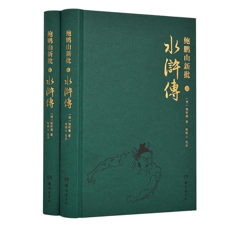 鲍鹏山新批水浒(pdf+txt+epub+azw3+mobi电子书在线阅读下载)