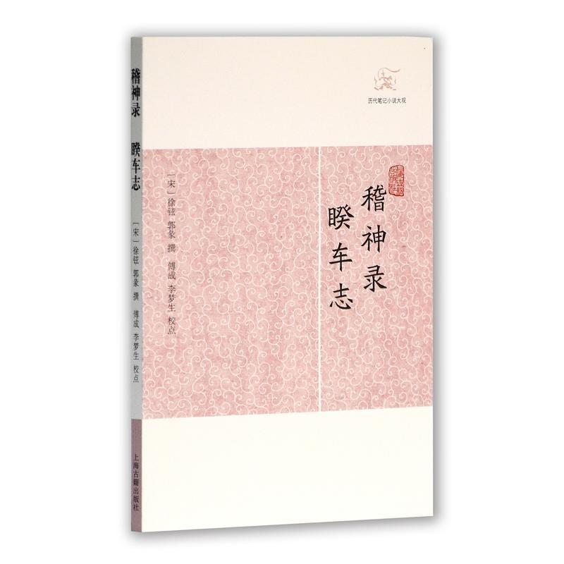 稽神录·睽车志(pdf+txt+epub+azw3+mobi电子书在线阅读下载)