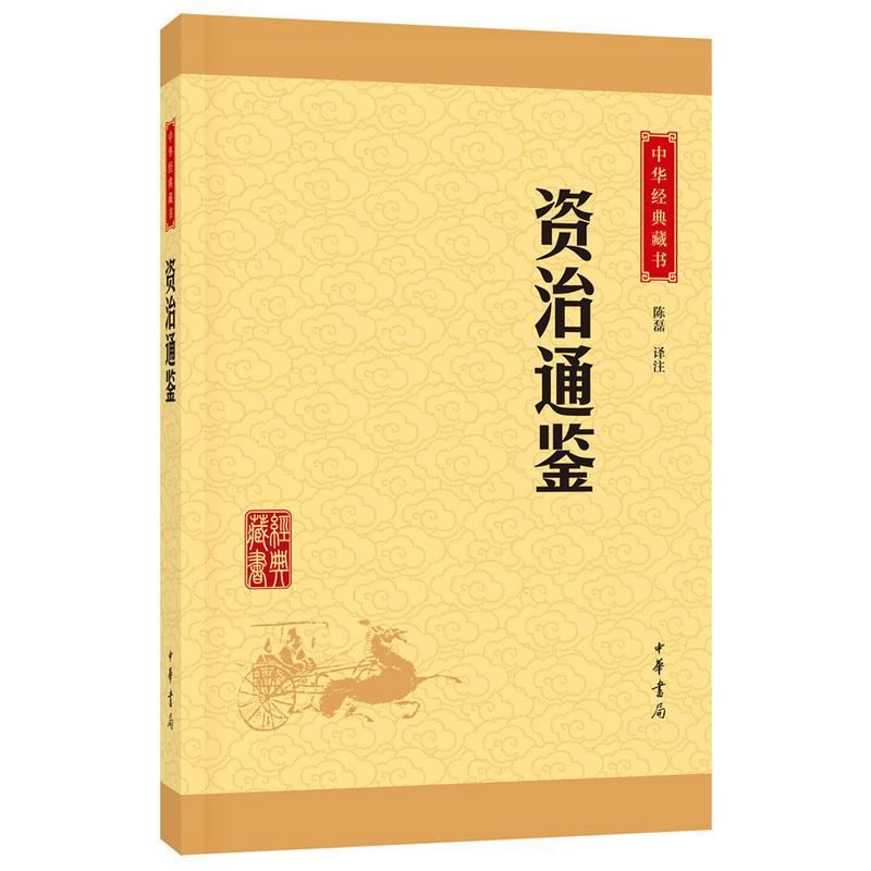 资治通鉴(pdf+txt+epub+azw3+mobi电子书在线阅读下载)