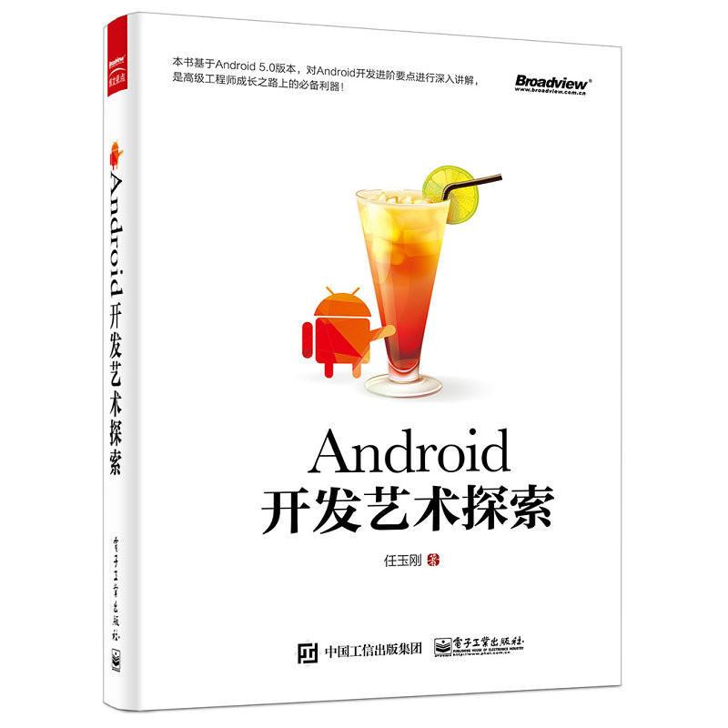 Android开发艺术探索(pdf+txt+epub+azw3+mobi电子书在线阅读下载)